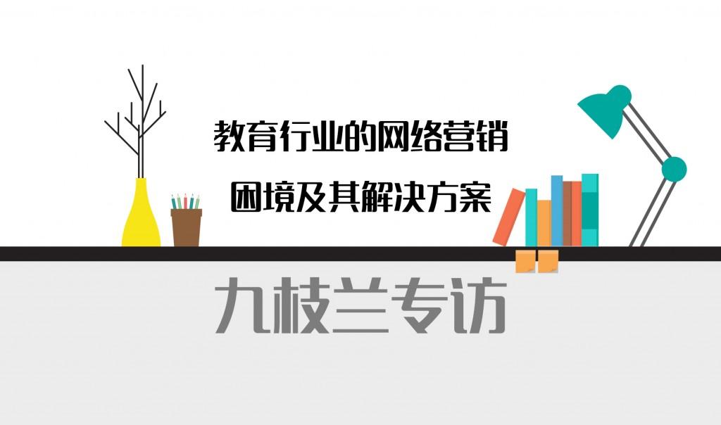 九枝兰专访:教育行业的网络营销困境及其解决方案