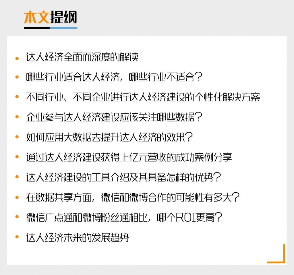 """九枝兰专访:比""""网红""""更具杀伤力的达人经济建设一站式攻略"""