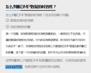DMP数据的购买及时效性判定