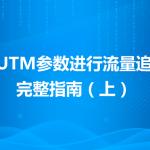 用UTM参数(上)